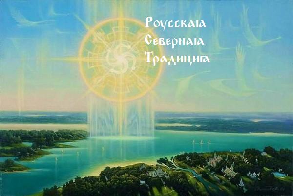 русская северная традиция солнце крест