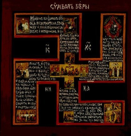 русский крест. символ веры