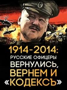 кодекс русского офицера острова чести