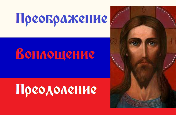 флаг рус три цвета Христа 1