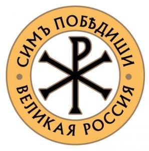 """Истинный смысл знаков """"Р"""" и """"Х"""" на лабаруме Константина Великого"""