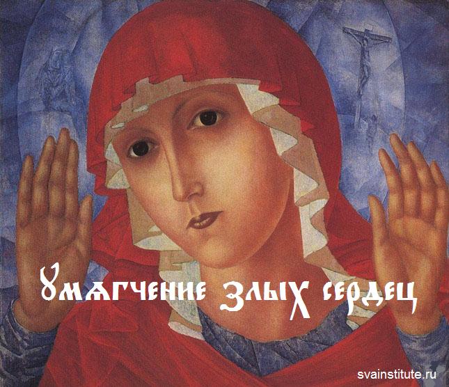 богородица умягчение злых сердец сва