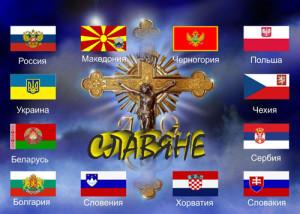 Фундаментальные основы славизма