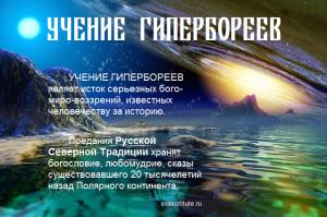 УЧЕНИЕ ГИПЕРБОРЕЕВ