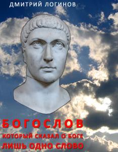 раннехристианская апология богов