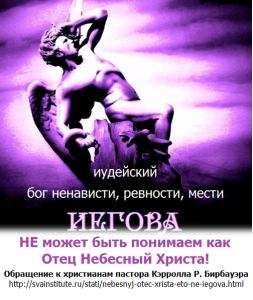 Небесный Отец Христа это НЕ Иегова 2