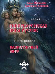 гиперборейская вера руссов лада виольева дмитрий логинов