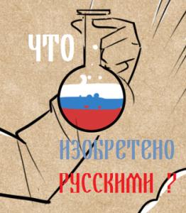 изобретательный русский мир
