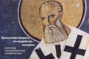 День богослова Григорий Богослов Фреска 1209 Cербия Студеница