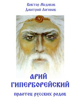 АРИЙ праотец русских родов