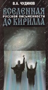 день Русской Письменности