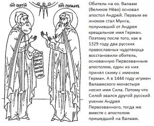 герман мунга андрей первозванный валаам Благовествование руссам апостола Андрея