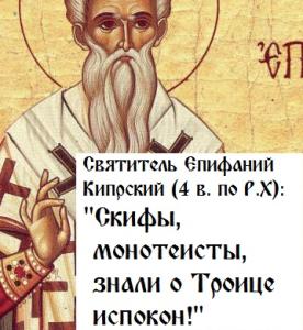 о скифском христианстве протохристиане скифы троица святитель епифаний кипрский