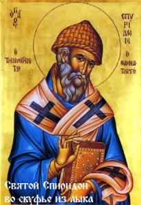 иудеи служили тени святой спиридон во скуфье из лыка