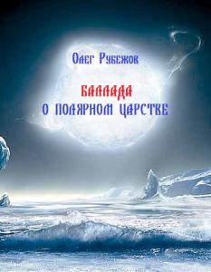 ОЛЕГ РУБЕЖОВ БАЛЛАДА О ПОЛЯРНОМ ЦАРСТВЕ Гиперборея