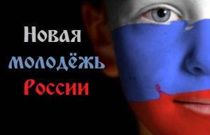 новая молодежь россии флаг вестник